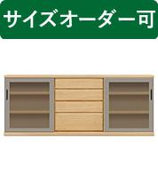 【天然木 食器棚・キッチンボード】幅200アーザ:メイプル(カウンター・キッチン収納・カップボード・ロータイプ・レンジ台・レンジボード・シンプル・北欧・モダン・スタイリッシュ・和風・完成品・リビング・おしゃれ)