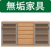 【天然木 食器棚・キッチンボード】幅190アーザ:ブラックチェリー(カウンター・キッチン収納・カップボード・ロータイプ・レンジ台・レンジボード・シンプル・北欧・モダン・スタイリッシュ・和風・完成品・リビング・おしゃれ)