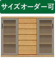 【天然木 食器棚・キッチンボード】幅150アーザ:レッドオーク(カウンター・キッチン収納・カップボード・ロータイプ・レンジ台・レンジボード・シンプル・北欧・モダン・スタイリッシュ・和風・完成品・リビング・おしゃれ)