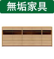 【天然木 リビング収納】幅210コリーナ:メイプル(ローチェスト・リビングチェスト・リビングボード・リビングキャビネット・シンプル・北欧・モダン・スタイリッシュ・和風・完成品・リビング・おしゃれ)